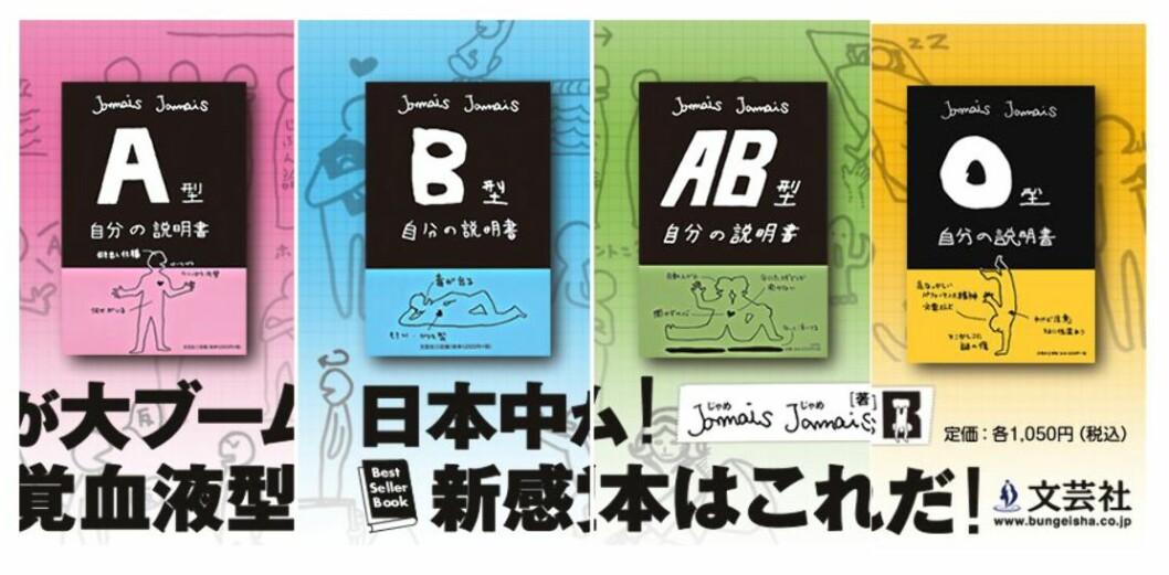 Blodtypebøkene som er på bestselgerlistene i Japan.